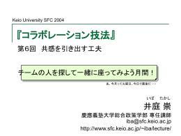 PPT形式 - Keio University