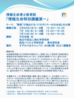 「情報生命博士教育院」 課程参加学生募集(10月入学者対象)