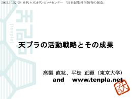 21世紀型科学教育の創造 発表ポスター(pptファイル)