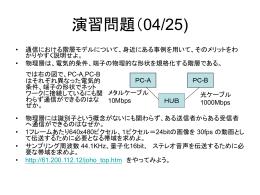 4月25日の演習と回答例