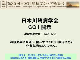 日本川崎病学会 COI開示について(サンプル / ppt形式)