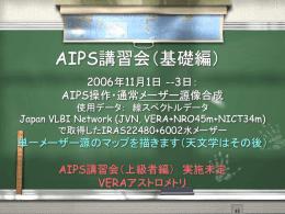 AIPS講習会(基礎編)