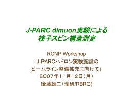 J-PARCにおける 核子スピン構造の解明