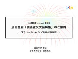 ぴあ関西版 - Pia Ad net