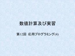 応用プログラミング(4)