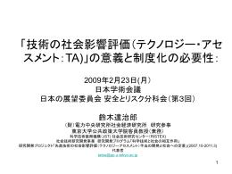 『技術の社会影響評価(テクノロジー・アセスメント:TA)』の意義と制度化