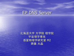 EP DNS Server