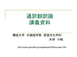 第一回 ガイダンス・翻訳の歴史(中国)