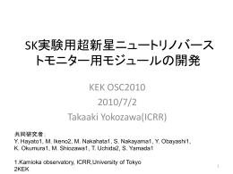 SK実験用超新星ニュートリノバーストモニター用 - Open-It