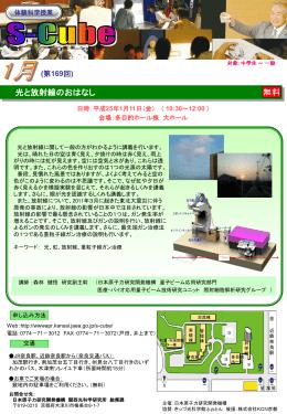 S-Cube-169 - 関西光科学研究所