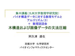 第3部 - 京都大学