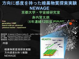 方向に感度を持った暗黒物質探索実験 NEWAGE - 宇宙線研究室