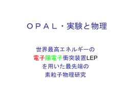OPAL・実験と物理 - 東京大学素粒子物理国際研究センター