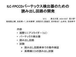国際リニアコライダーに用いるFPCCDバーテックス検出器の 読み出し