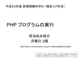 PHP 文法 / アップロードしたファイルのデータを読み込んで処理を行なう