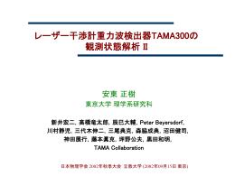 非定常雑音の除去 - TAMA300