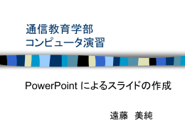 PowerPoint ファイル
