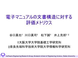 背景 (1/2) - Software Engineering Laboratory