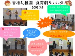 香椎幼稚園 食育劇&カルタ 2008.3.4