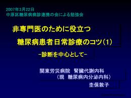 講演のスライド集(パワーポイント)