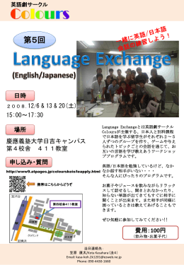 language_exchange_poster