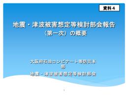 【資料4】部会報告概要 [PowerPointファイル/9.94MB]