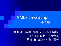 XMLとJavaScript