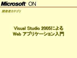 Visual Studio 2005による Web アプリケーション入門