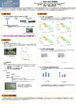5,黒部ダム排砂の影響調査