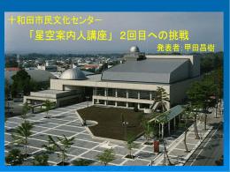 甲田昌樹 (十和田市民文化センター)