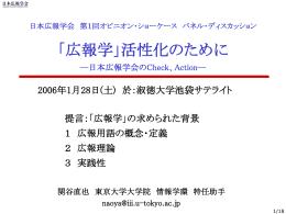 ppt - www.iii.u-tokyo.ac.jp for III website.