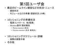 Result from the test - 富士実験室 テストビームライン ユーザ会