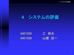 4 システムの評価