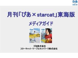 月刊 ぴあ×starcat 東海版
