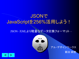 json_and_javascript