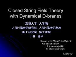 弦の場の理論による 不安定D