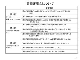1-3 [PowerPointファイル/211KB]