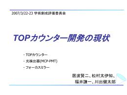 TOPカウンター開発の現状(居波)