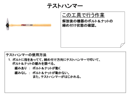 日常の工具の取扱い-14テストハンマー[PPT]