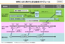 参考資料4 WRC-12に向けた主な会合スケジュール