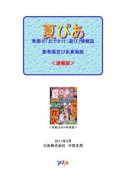 夏ぴあ東海版 - Pia Ad net