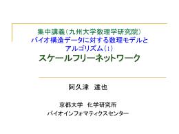 第1部 - 京都大学