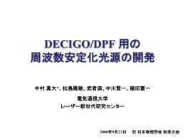 DECIGO/DPF用の光源開発