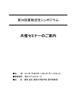 第26回日本循環制御医学会