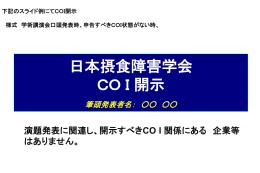 学会指定COI開示スライドダウンロード(Powerpoint ppcファイル)