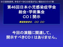 今回の演題に関連して、開示すべきCOIは 以下のとおりです。