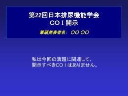 利益相反(COI)スライド用ダウンロード - k