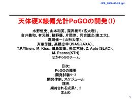 JPS_2006-03-28 10 まとめと