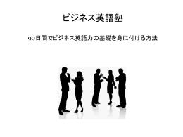 ビジネス英語塾