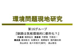 釧路は気候環境的に都市化?